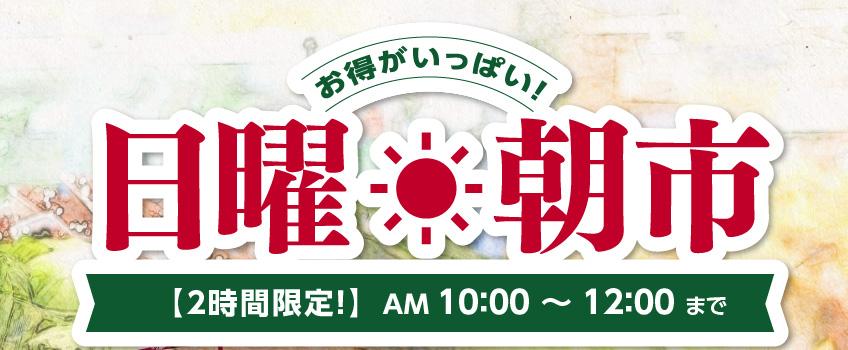 日曜朝市【2時間限定!】AM 9:00〜11:00まで