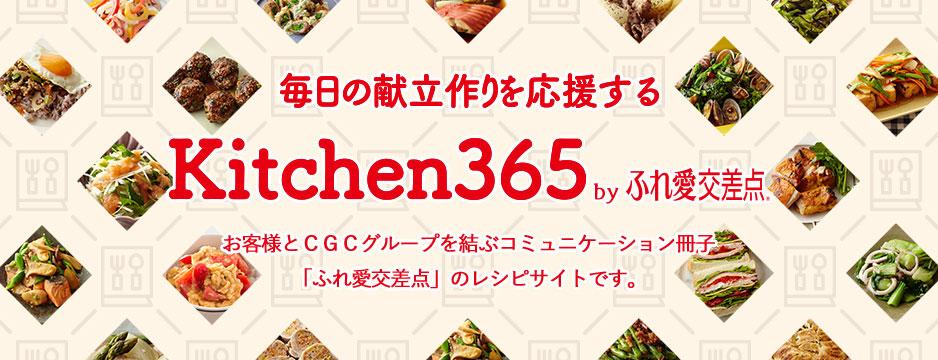 サトーのKitchen365のページはこちらから