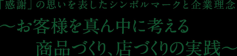 「感謝」の思いを表したシンボルマークと企業理念、~お客様を真ん中に考える、商品づくり、店づくりの実践~