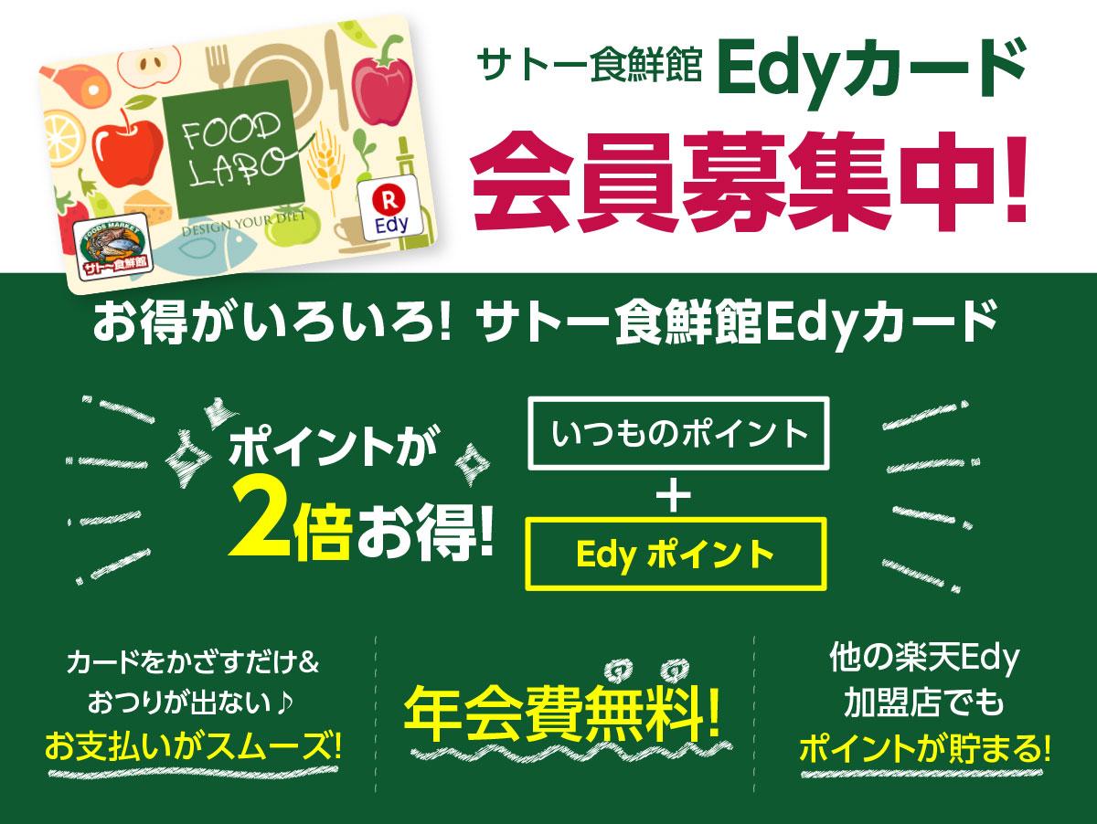 サトー食鮮館Edyカード会員募集中!
