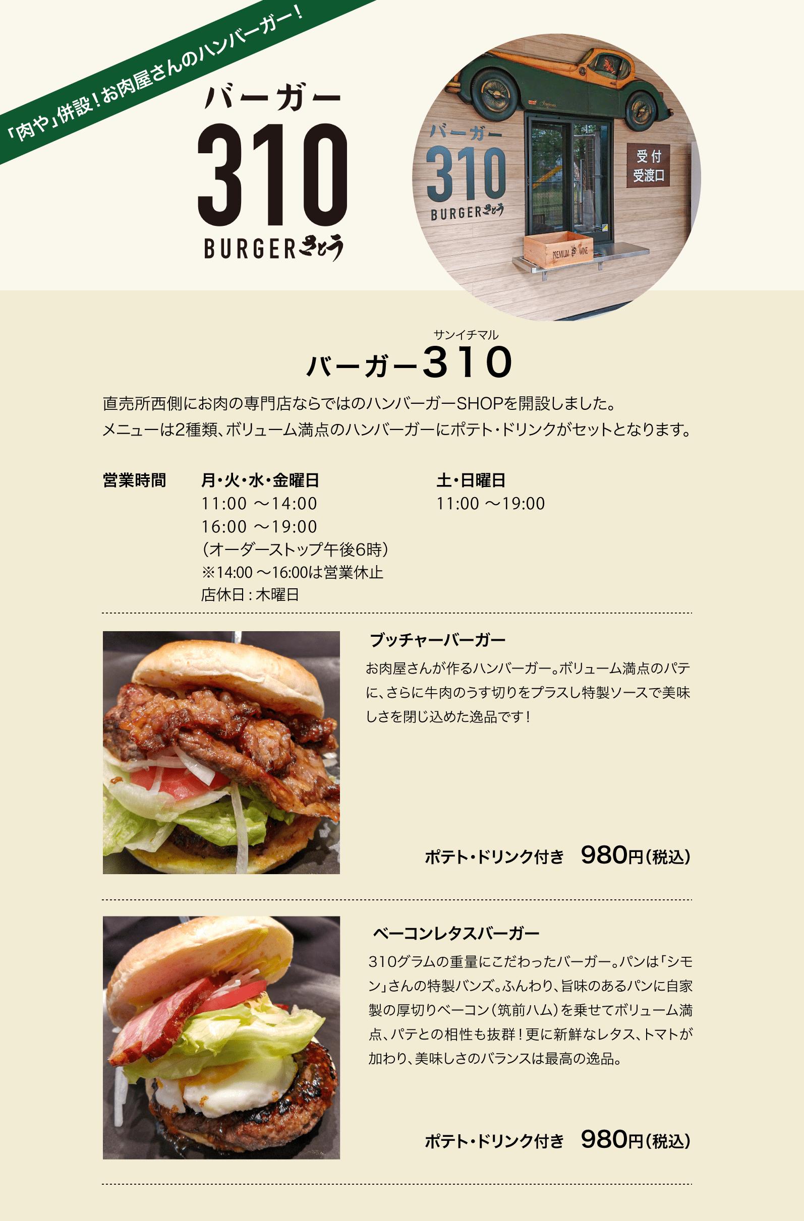 バーガー310