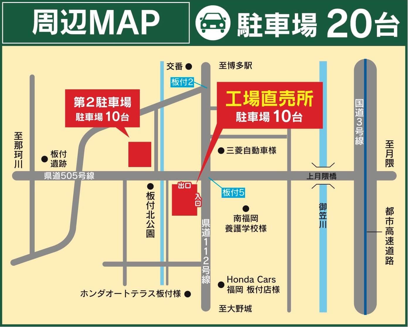 肉や店舗地図