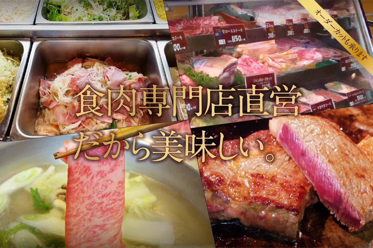 食肉メーカー直営、だから美味しい。