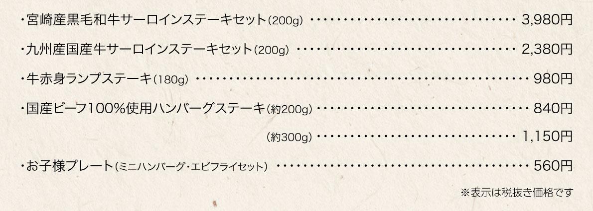 ・お子様プレート(ミニハンバーグ・エビフライセット)560円 ・国産ビーフ100%使用ハンバーグステーキ(約200g)840円・(約300g)1,150円 ・牛赤身ランプステーキ(180g)980円・九州産国産牛サーロインステーキセット(200g)2,380円 ・宮崎産黒毛和牛サーロインステーキセット(200g)3,980円 ※表示は税抜き価格です