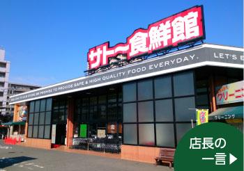 松島店の店舗写真
