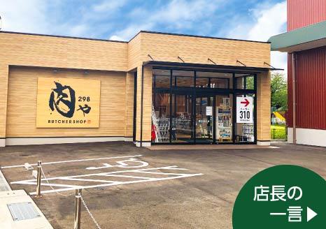 にく店の店舗写真