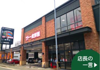 昭代店の店舗写真