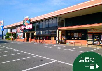 和白店の店舗写真