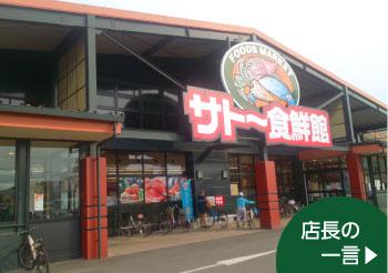 山田店の店舗写真