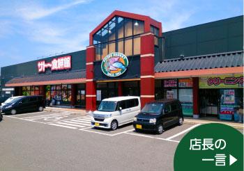 八田店の店舗写真