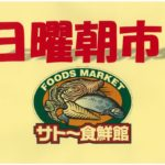 日曜朝市+食鮮館ロゴのサムネイル