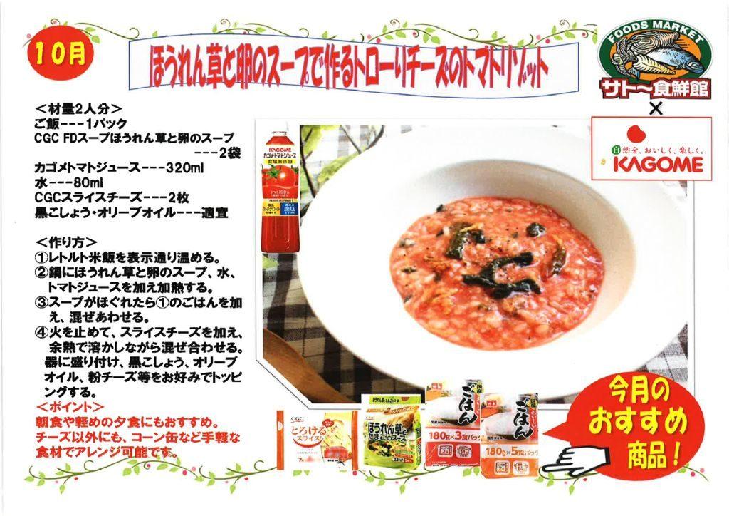トマトリゾットのサムネイル