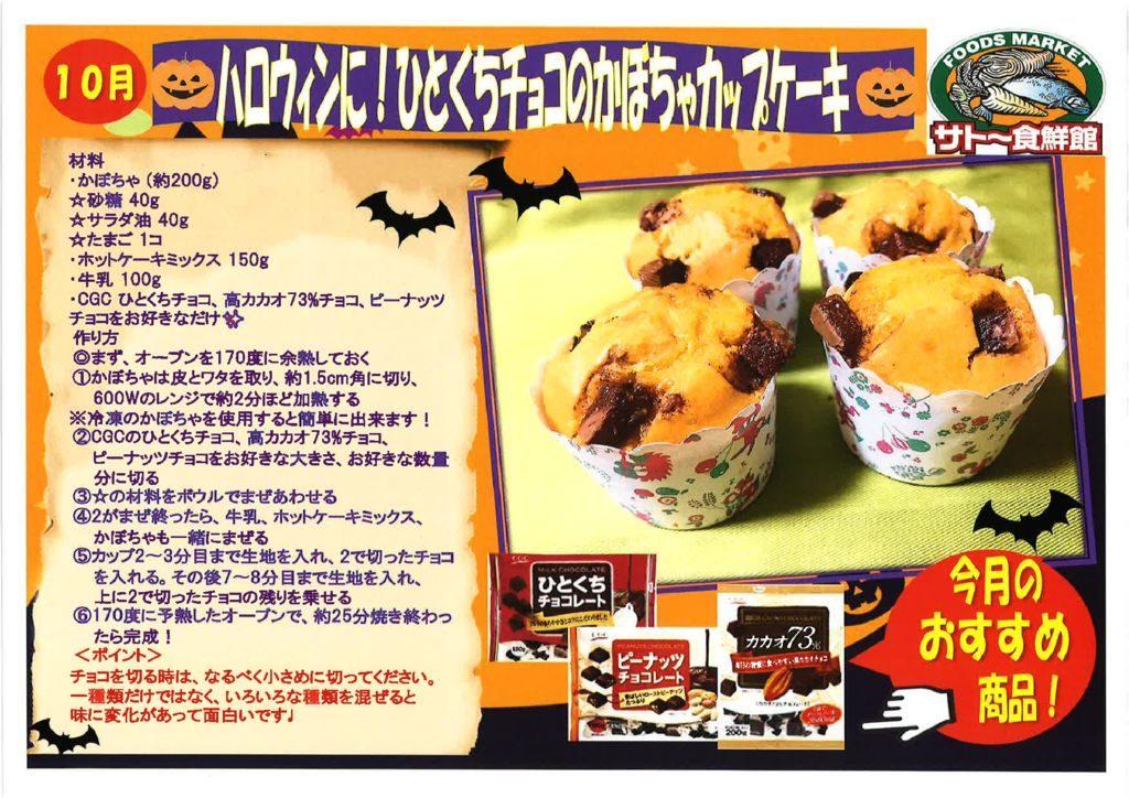 カボチャカップケーキのサムネイル