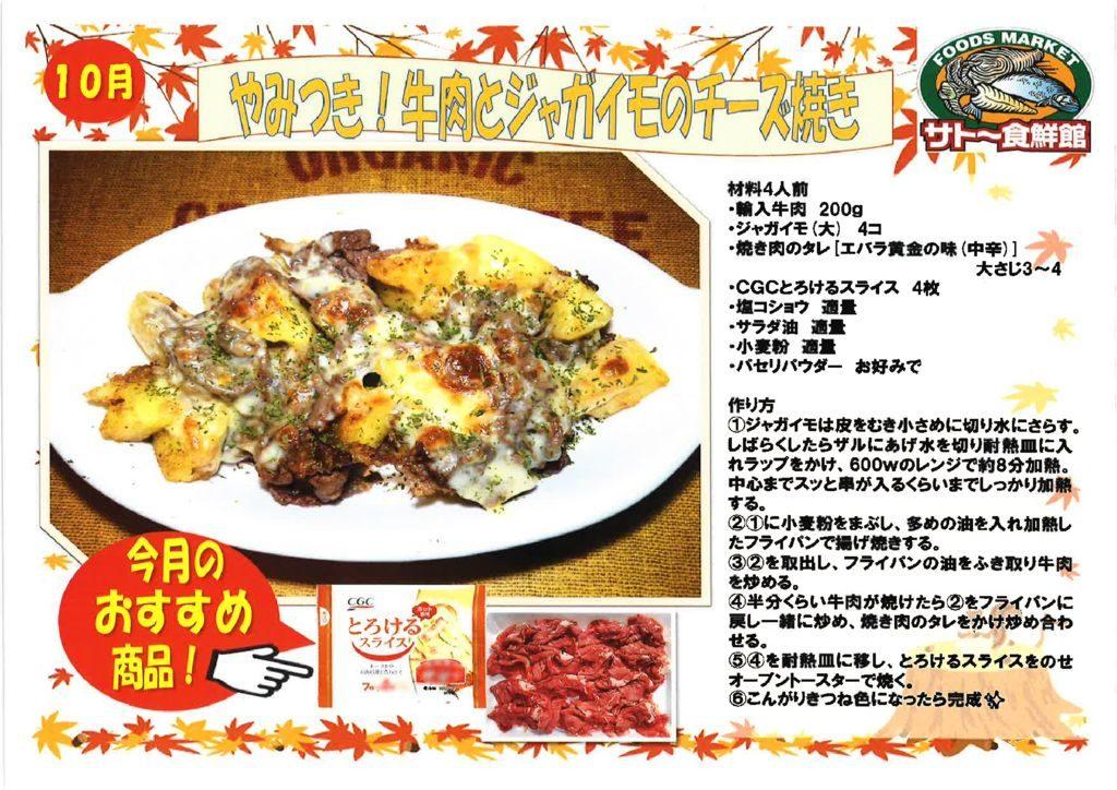 牛肉とジャガイモのチーズ焼きのサムネイル