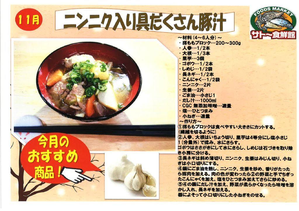 スープ豚汁のサムネイル