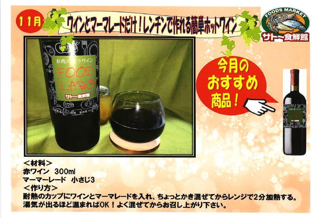 ワインホットワインのサムネイル