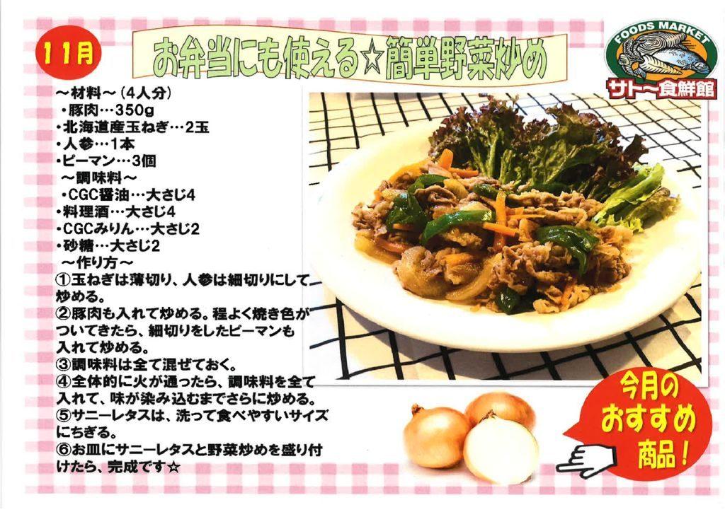 野菜炒めのサムネイル