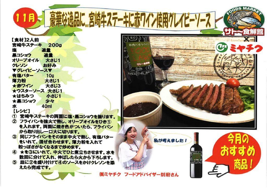 肉宮崎牛グレイビーソースのサムネイル