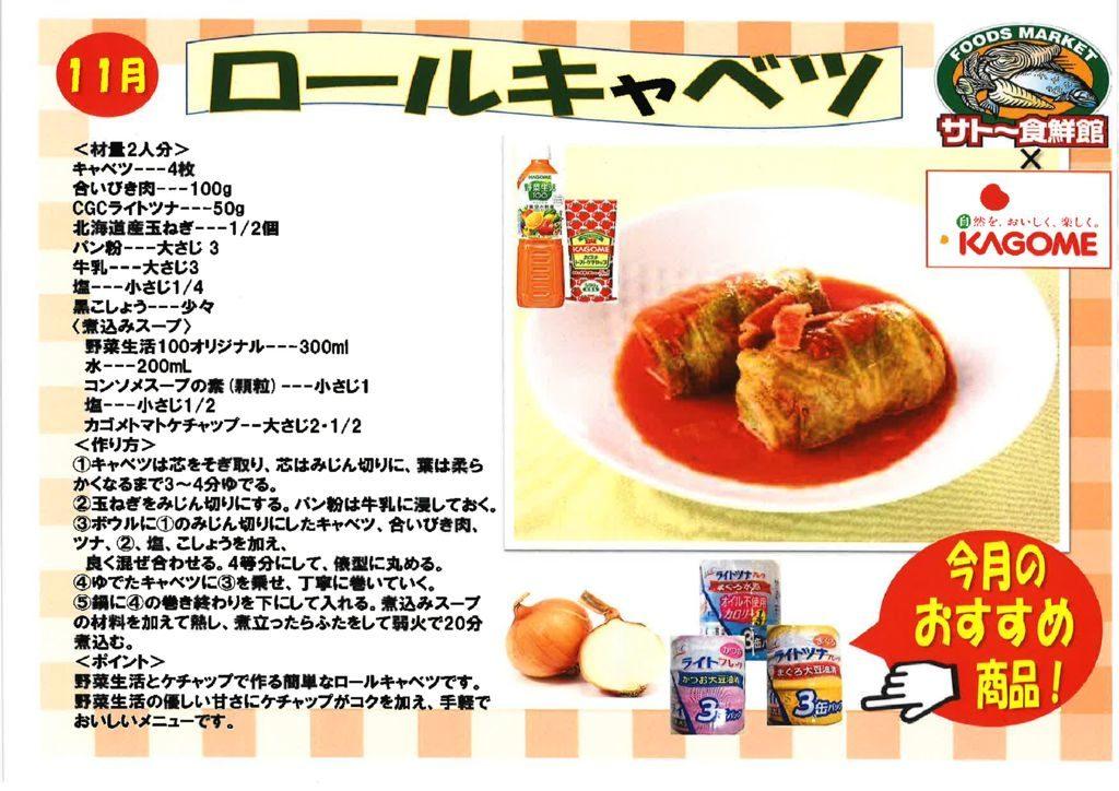 野菜ロールキャベツのサムネイル