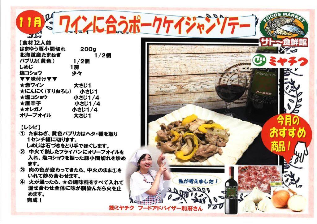 肉ポークソテーのサムネイル