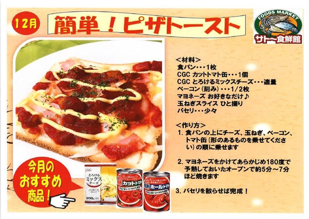 ピザトーストのサムネイル