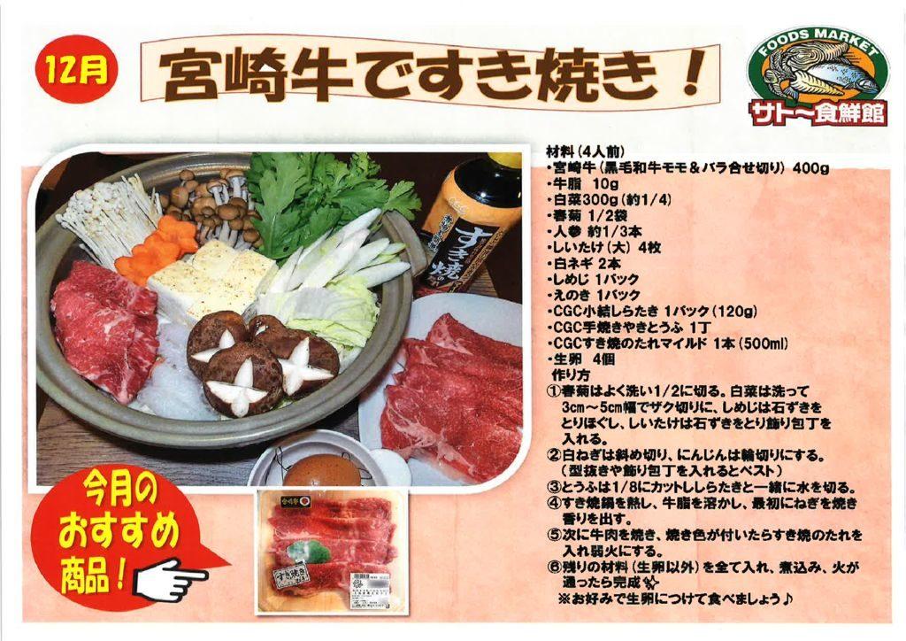宮崎牛ですき焼きのサムネイル