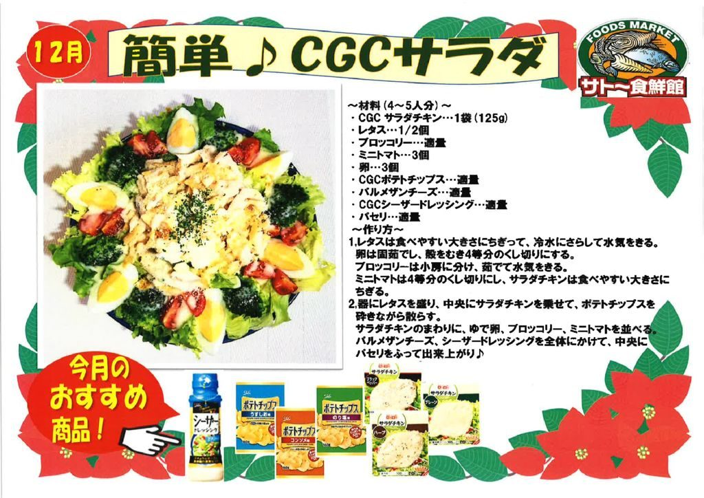 CGCサラダのサムネイル
