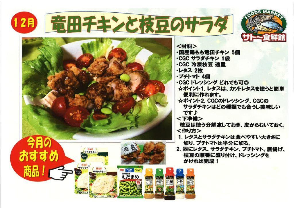 竜田チキン枝豆サラダのサムネイル