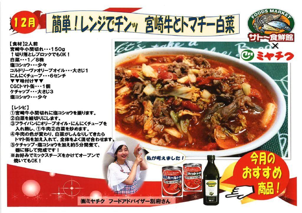 宮崎牛とトマチー白菜のサムネイル