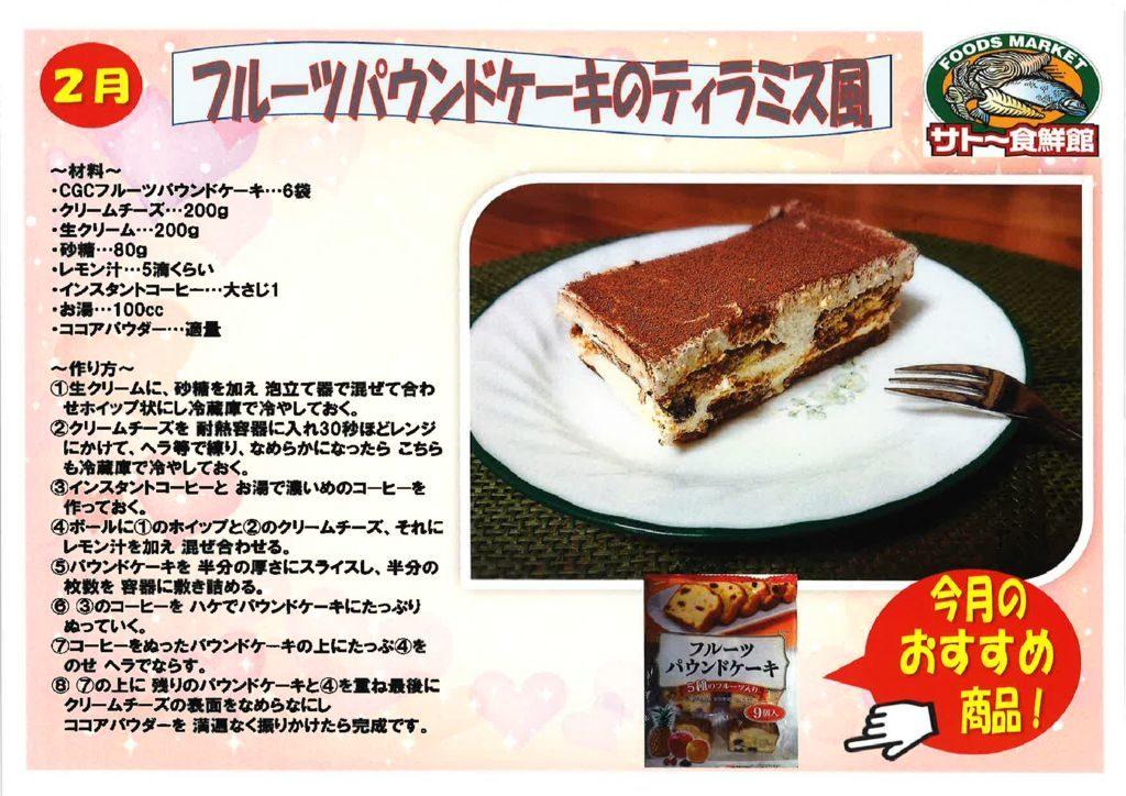 フルーツパウンドケーキのサムネイル