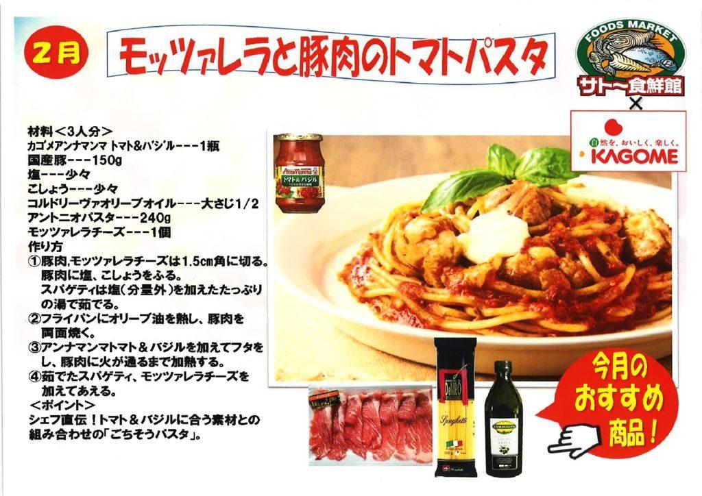 ②モッツァレラと豚肉のトマトパスタのサムネイル
