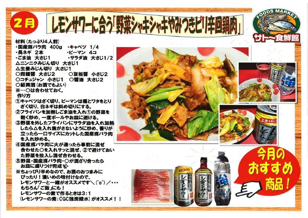 ②ピリ辛回鍋肉のサムネイル