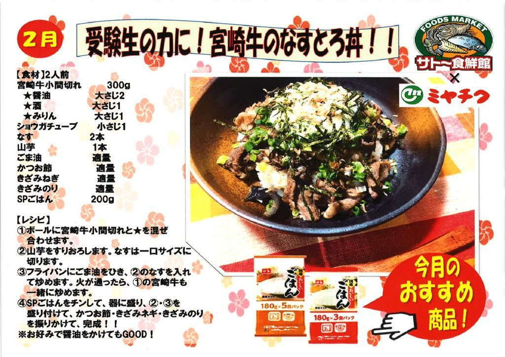 ②宮崎牛のなすとろ丼のサムネイル