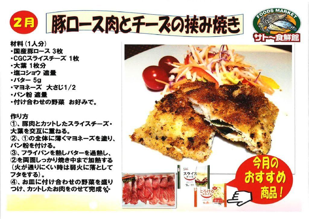 ②豚ロースとチーズ挟み焼のサムネイル