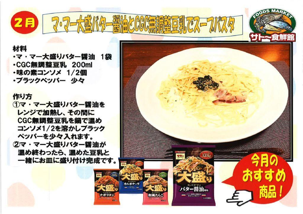 ④豆乳スープパスタのサムネイル