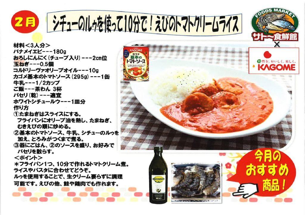 ①エビのトマトクリームライスのサムネイル